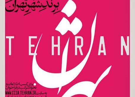 فراخوان عمومی طراحی شعار و نشان بصری برند (ویژند) تهران +توضیحات
