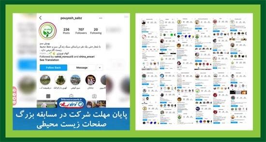 مسابقه بزرگ زیست محیطی تهران رسانه