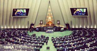 مجلس تقاضای تفحص از «کفش ملی» و «آتیه صبا» را تصویب کرد