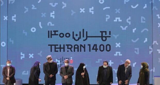 تاخیر طرح تهران ۱۴۰۰/ معرفی برند تهران