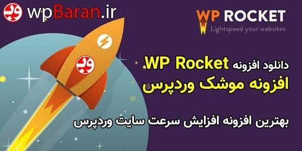 افزونه wp rocket چیست ((0 تا 100 | از دانلود تا آموزش))