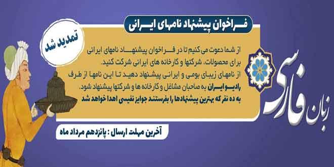 فراخوان پیشنهاد نام های ایرانی