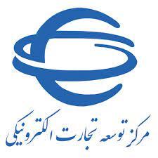 گزارش سالانه تجارت الکترونیکی ایران (سال ۱۳۹۹)