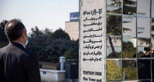 ابهامات «تهران ۱۴۰۰»