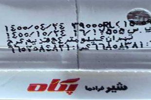 اطلاعیه اداره استاندارد درخصوص شیر برند پگاه
