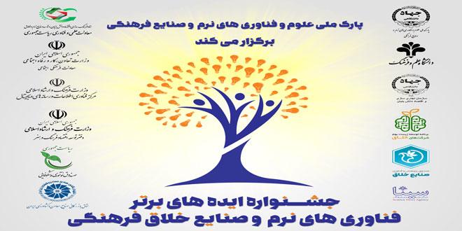 جشنواره ایده های برتر فناوری های نرم و صنایع فرهنگی