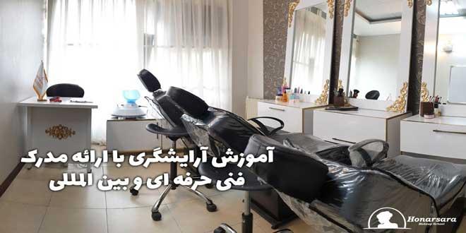 آموزش آرایشگری با ارائه مدرک بین المللی و فنی حرفه ای