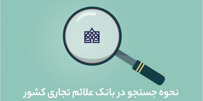 نحوه استعلام و جستجوی علائم تجاری ثبت شده در ایران