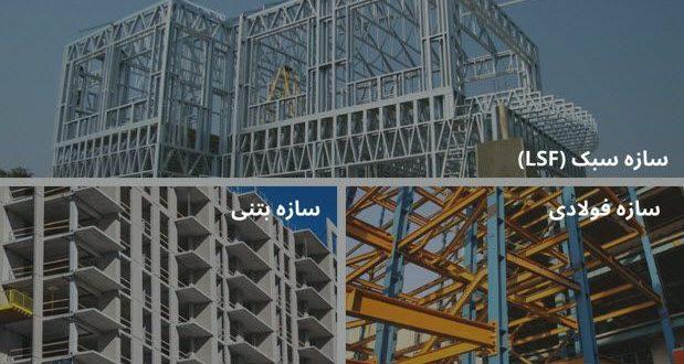 مصاحبه با برند برتر ساختمان ال اس اف ایران