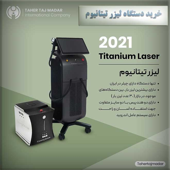 معرفی انواع دستگاه های لیزر 2021 اصل و اورجینال