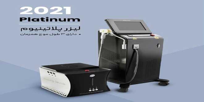 معرفی انواع دستگاه های لیزر ۲۰۲۱ اصل و اورجینال