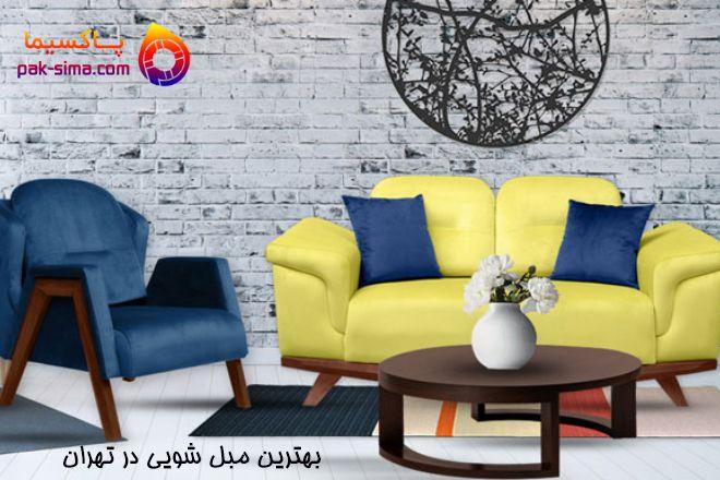 شستشوی مبل، موکت، فرش و خوشخواب در محل