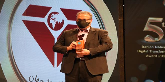 اختتامیه کنفرانس بین المللی تحول دیجیتال