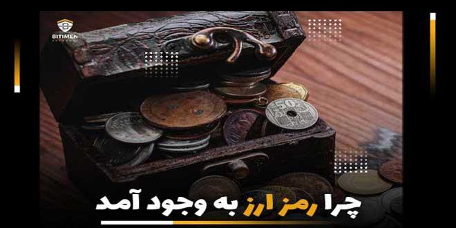 خرید و فروش ارز دیجیتال در صرافی رمز ارز