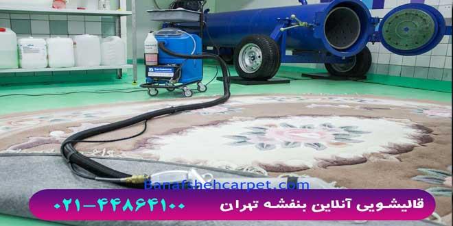 چگونه بهترین قالیشویی را در تهران انتخاب کنیم؟