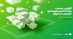 گزارش صنعت برنامهها و بازیهای موبایلی ۹۹