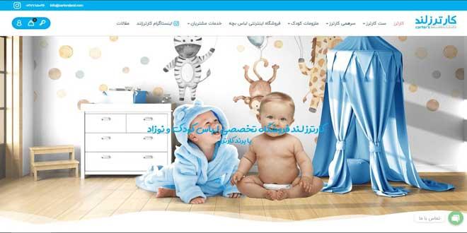 لباسهای نوزادمان را اینترنتی بخریم یا حضوری؟