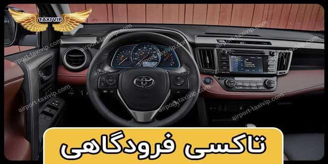 کرایه تاکسی فرودگاه امام خمینی