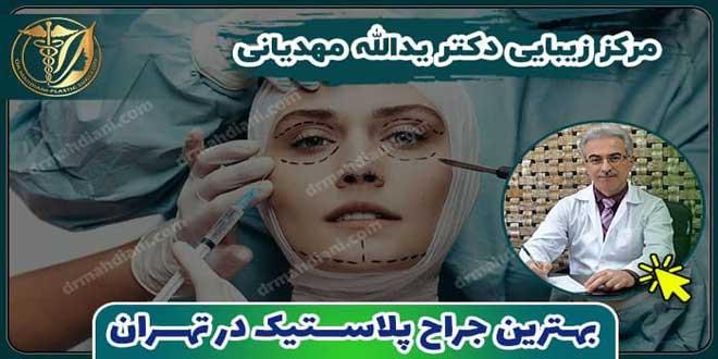 بهترین جراح پلاستیک در تهران