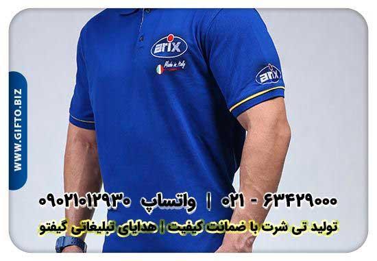 راهنمای خرید تی شرت تبلیغاتی + چاپ تی شرت تبلیغاتی