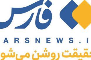 لوگوی جدید فارس چه معنایی دارد؟
