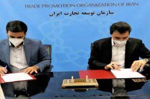 تفاهم نامه همکاری مشترک سازمان توسعه تجارت ایران و بانک شهر