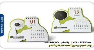 چاپ تقویم رومیزی و خرید تقویم