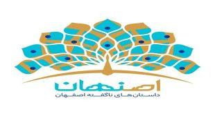 آخرین وضعیت پروژه برند گردشگری اصفهان